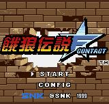 Fatal Fury: First Contact Neo Geo Pocket Color Title screen / Main menu (Japanese version).