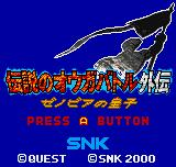 Densetsu no Ogre Battle: Zenobia no Ōji Neo Geo Pocket Color Title screen.