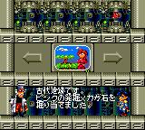 Gunstar Heroes Game Gear Stage selection.