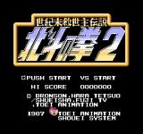 Fist of the North Star NES Japan title screen