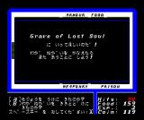 Ultima I: The First Age of Darkness MSX The Lord tells you to visit the Grave of Lost Soul