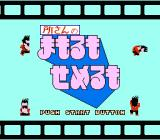 Tokoro-san no mamoru mo semeru mo NES Title screen