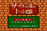 Hudson Best Collection Vol. 4: Nazotoki Collection Game Boy Advance Princess Tomato in the Salad Kingdom: Start Screen
