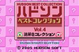 Hudson Best Collection Vol. 4: Nazotoki Collection Game Boy Advance Title Screen
