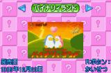 Hudson Best Collection Vol. 4: Nazotoki Collection Game Boy Advance Selection Screen: Binary Land