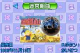 Hudson Best Collection Vol. 3: Action Collection Game Boy Advance Selection Screen: Milon's Secret Castle