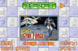 Hudson Best Collection Vol. 5: Shooting Collection Game Boy Advance Selection Screen: Star Force