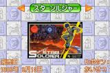 Hudson Best Collection Vol. 5: Shooting Collection Game Boy Advance Selection Screen: Star Soldier