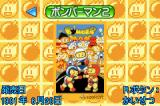 Hudson Best Collection Vol. 1: Bomberman Collection Game Boy Advance Selection Screen: Bomberman II