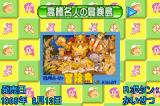 Hudson Best Collection Vol. 6: Bōkenjima Collection Game Boy Advance Selection Screen: Adventure Island