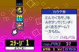 Rhythm Tengoku Game Boy Advance Make your way through the mini-games to progress through the game