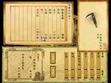 Wulin Qunxia Zhuan Windows The buy/sell menu