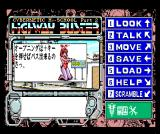 Cybernetic Hi-School Part 2: Highway Buster MSX The help menu gives hints about the interface