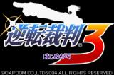 Gyakuten Saiban 3 Game Boy Advance Title screen