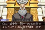 Gyakuten Saiban 3 Game Boy Advance The judge begins the trial