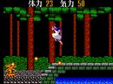 Kujakuō SEGA Master System An evil tree that regenerates from the ground