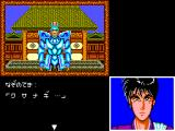 Kujakuō SEGA Master System His dying words are another mystery