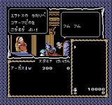 Miracle Warriors: Seal of the Dark Lord NES The king gives you a mission