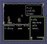 Miracle Warriors: Seal of the Dark Lord NES Encountered a thief