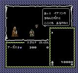 "Miracle Warriors: Seal of the Dark Lord NES A monster called ""Iason"""