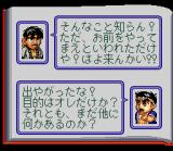 Ganbare Daiku no Gensan SNES Dialogue between Harry and the next boss