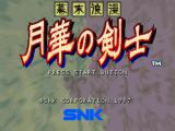 The Last Blade PlayStation Title screen (Japanese)
