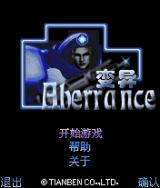Aberrance J2ME Title screen