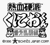 Nekketsu Kōha Kunio-kun: Bangai Rantōhen Game Boy Title screen.