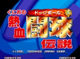 Super Dodge Ball Arcade Title screen (Japanese version).