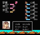 Tenchi o kurau II: Shokatsu Kōmei-den NES This is all the graphics you are going to see in battles...