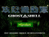 Ghost in the Shell PlayStation Title screen