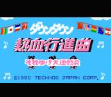 Downtown Nekketsu Kōshinkyoku: Soreyuke Daiundōkai NES Title screen