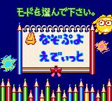 Nazo Puyo Game Gear Choose mode