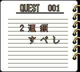Nazo Puyo Game Gear Quest 1: Make a 2-step chain reaction