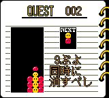 Nazo Puyo Game Gear Quest 2: Eliminate 9 Puyos at once