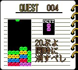 Nazo Puyo Game Gear Quest 4: Eliminate 20 at once