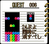 Nazo Puyo Game Gear Quest 6: Eliminate 24 at once