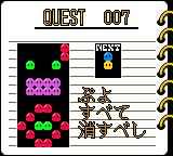 Nazo Puyo Game Gear Quest 7: Eliminate all Puyos