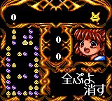Nazo Puyo: Arle no Roux Game Gear He challenges you to a puzzle, with the ingredients at stake