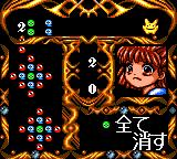 Nazo Puyo: Arle no Roux Game Gear Clear all green puyos