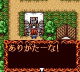 Nazo Puyo: Arle no Roux Game Gear Thank you for the onions!