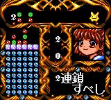 Nazo Puyo: Arle no Roux Game Gear Make a simple combo in a constrained space