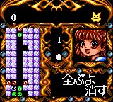 Nazo Puyo: Arle no Roux Game Gear Clear all puyos
