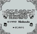 Kaeru no tame ni Kane wa Naru Game Boy Title Screen