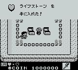 Kaeru no tame ni Kane wa Naru Game Boy Sablé has received a heart container and a more powerful sword