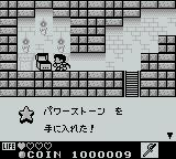 Kaeru no tame ni Kane wa Naru Game Boy Found a star treasure!