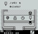 Kaeru no tame ni Kane wa Naru Game Boy Purchase some saws - these allow you to cut trees and find hidden secrets
