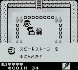 Kaeru no tame ni Kane wa Naru Game Boy This man gives you a moon treasure