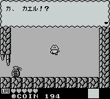 Kaeru no tame ni Kane wa Naru Game Boy You've jumped into a well and transformed into a frog!