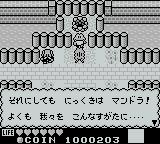 Kaeru no tame ni Kane wa Naru Game Boy You can also talk to other frogs!